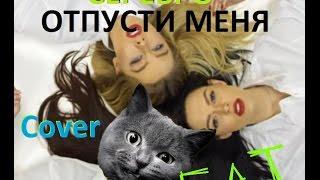 СЕРЕБРО - ОТПУСТИ МЕНЯ Cover