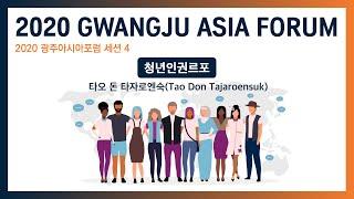 2020 광주아시아포럼 Session  4. 청년인권르…