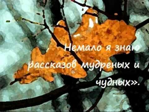 М.Ю. Лермонтов ЛИСТОК