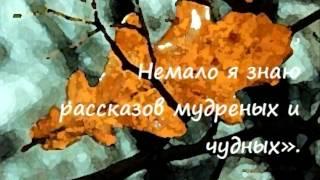 "М.Ю. Лермонтов ""ЛИСТОК"""