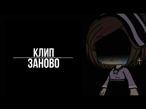 [Клип] Заново {Gacha Life RUS}