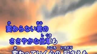 おかえり/高橋優(カラオケ) 昼ドラ『明日もきっと、おいしいご飯〜銀のスプーン〜』主題歌