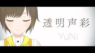 透明声彩 / YuNi ( cover by かしこまり )