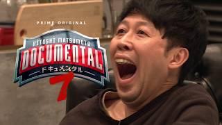 4月26日配信スタート!『ドキュメンタル シーズン7』60秒予告 | Amazonプライム・ビデオ