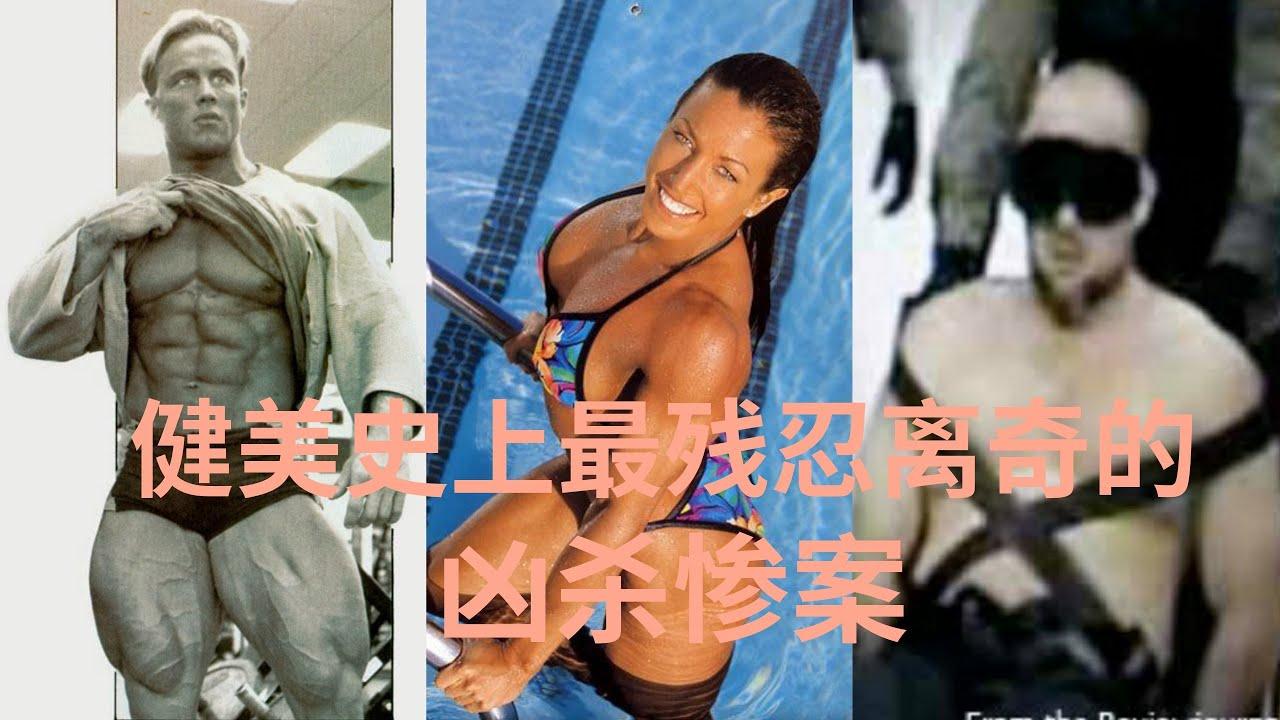 健美•贪婪•悬案 (上) / 职业健美运动员卷入离奇凶案 / 错综复杂的三角恋关系