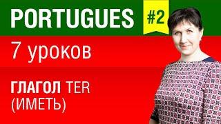 Урок 2. Португальский язык за 7 уроков для начинающих. Глагол ter. Бразильский вариант. Шипилова.