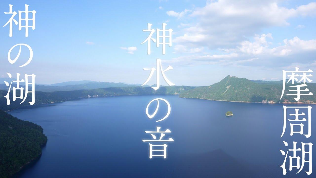 【超強力 神の湖 摩周湖の伏流水の音】聞き流すだけで北海道の大自然の氣&神威カムイのエネルギーで心身の疲労回復と&リッラクス&グラウンディング できるパワースポット自然音【瞑想 熟睡眠 集中 作業】