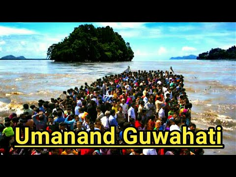Umananda Temple Guwahati - A Trip To Umanand Temple | Brahmaputra River | Peacock Island