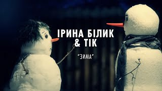 Ірина Білик & Тік - Зима