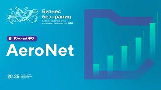 AeroNet: цифровые геоинформационные технологии с применением БПЛА