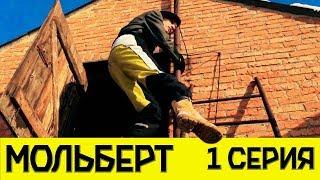 "СЕРИАЛ ""Хроники Мольберта"" (1 серия / 1 сезон) ""Дом Бабушки"""