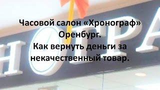 Часовой салон Хронограф Оренбург или как вернуть деньги за некачественный товар(, 2016-07-19T16:34:47.000Z)