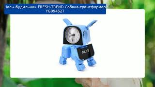 Часы-будильник FRESH-TREND Собака-трансформер YG094527 обзор