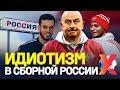 В сборной России — треть иностранцев. Какой стыд