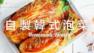【Eng Sub】自製韓式泡菜  酸甜辣脆  吃過的朋友都讚好  Homemade Kimchi Recipe