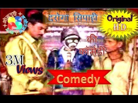 Daroga ji comedy part 1 दरोगा सिपाही की कॉमेडी