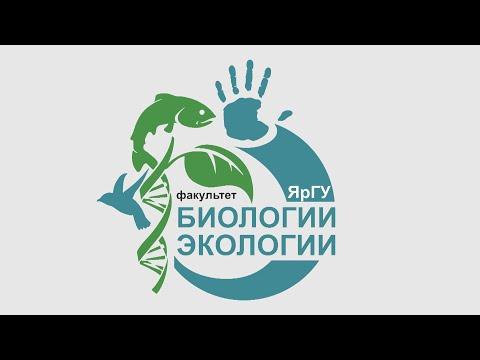 Факультет биологии и экологии ЯрГУ - Демидовский университет Online
