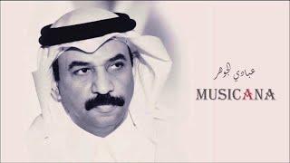 عبادي الجوهر - كلمه ولو جبر خاطر .. Abadi Al Johar