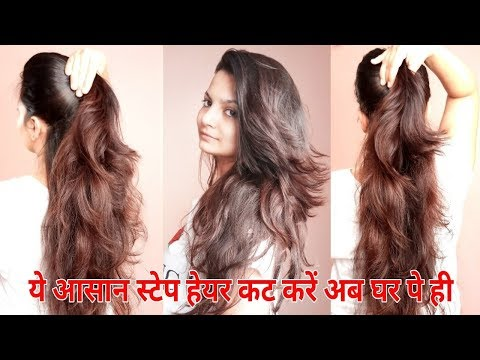 Voluminous STEP CUT AT HOME In Hindi | Easy Own Haircut Tutorials | AlwaysPrettyUseful