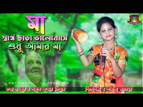 শিশুশিল্পী শর্মিলা সরকার | স্বার্থ ছাড়া ভালবাসে শুধু আমার মা | Sartho Chara Valobashe Sudhu Amar Ma