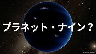 【宇宙探査】プラネット・ナインを探せ!
