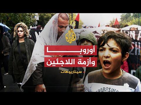 سيناريوهات- انقسام الاتحاد الأوروبي بشأن ملف اللجوء والهجرة  - نشر قبل 9 ساعة