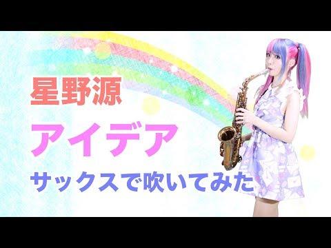 【アイデア/星野 源 】サックスで吹いてみた(NHK朝ドラ「半分、青い。」主題歌)【ユッコ・ミラー】