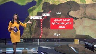 النظام السوري يواصل التقدم في محافظة إدلب وجنوبي حلب