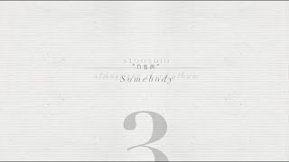กอด (SOMEBODY) - STOONDIO : ALMOST THE THIRD ALBUM