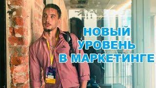 Смотреть видео Неделя маркетинга в Москве.  Как это было? онлайн