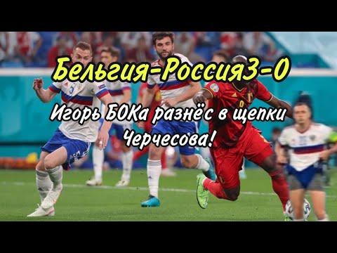 Бельгия-Россия 3-0; Игорь БОКа разнес Черчесова!