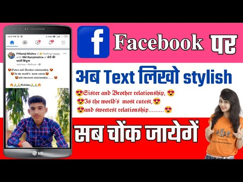 How To Type Bigger Font Status In Facebook!!,How To Use Bold Text On Facebook Post?