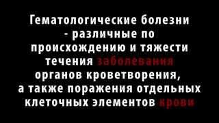 Факты о детской гематологии в России(, 2014-07-11T22:34:52.000Z)