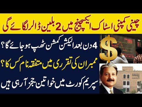 Babar Awan: Chinese Company to invest $ 2 Billion USD in Pakistan Stock Exchange