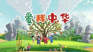 不同民族的小朋友同唱一首歌:《爱我中华》