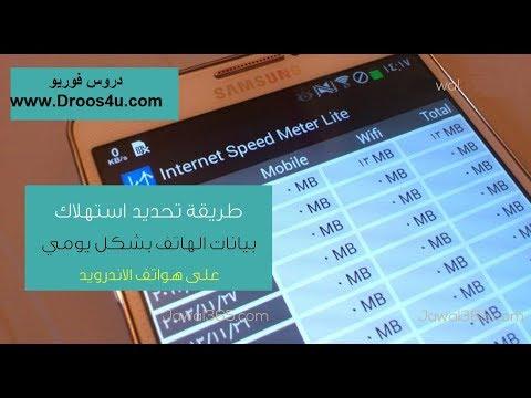 طريقة لمعرفة رصيد الانترنت المستهلك واي فاي او موبيل داتا من خلال الموبيل