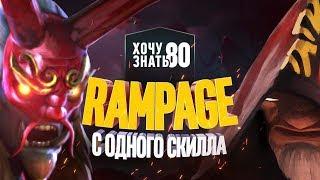 Дота 2 Фишки - 'Хочу знать' #80 - Rampage одним скиллом!