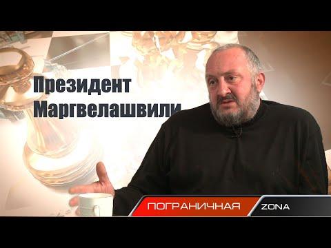 Президент Грузии: о любви к русским, оккупации и протестах. Большое интервью. Автор Егор Куроптев