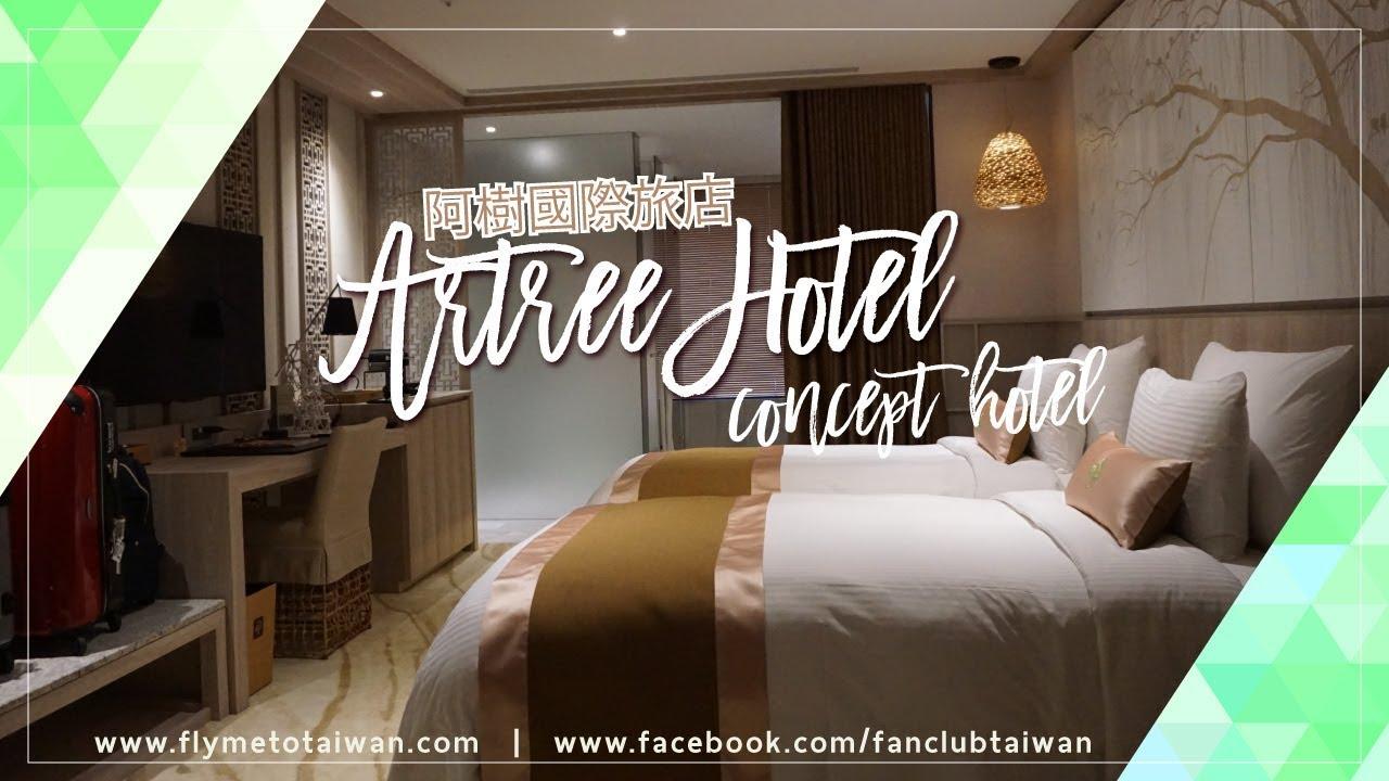 [เที่ยวไต้หวัน] arTree Hotel โรงแรมราคาปานกลางใจกลางเมืองหลวงไทเป