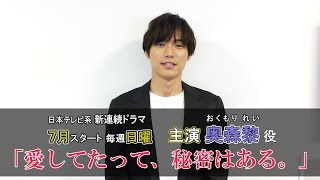 日本テレビ系 連続ドラマ「愛してたって、秘密はある。」 主演 奥森 黎 ...