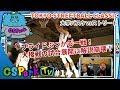 【大学バスケvsストリート】大接戦のTSCを選手と生解説!CSParkTV|ゲスト:AB、ストリートおじさん