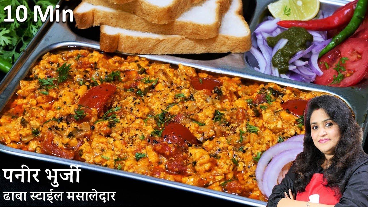 संडे को रसोई से जल्दी छुटकारा पाना 10 Min ढाबा स्टाईल मसालेदार पनीर भुर्जी | Amritsari Paneer Bhurji