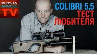 Made in RUSSIA! Пневматическая винтовка Colibri 5,5 mm. Тест любителя.