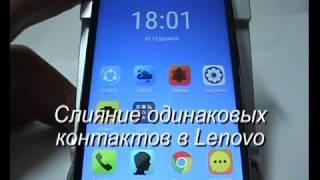 Слияние однотипных контактов в смартфоне Lenovo