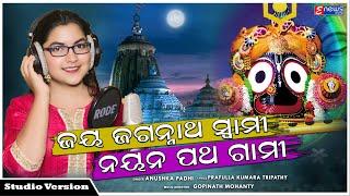 Jay Jagannath Swami Nayana Patha Gami   Odia New Bhajan Songs   Anushka Padhi   Gopinath Mohanty
