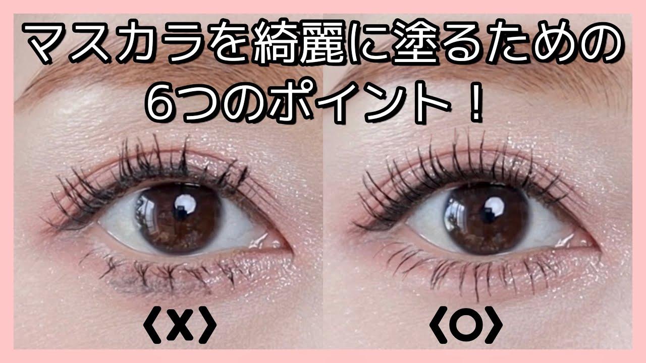 【アイメイク】マスカラを綺麗に塗るための6つのポイント!(自まつげメイク/裸眼メイク)@陽香HARUKA