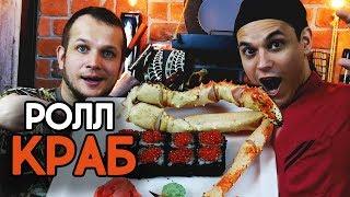 Самый Дорогой Ролл с Камчатским Крабом, Красной и Чёрной Икрой. Sushi Roll