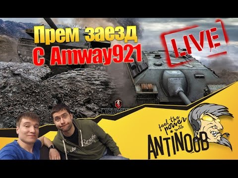 Прем заезд с Amway921 World of Tanks (wot)