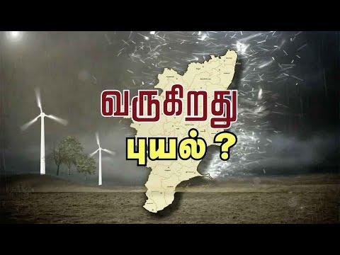 Fani Cyclone : தமிழகம் நோக்கி வரும் புயல்? | #Rain #Weather