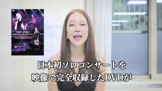 ペク・チヨン「この愛、忘れないで」(IRIS主題歌 日本語盤)CD&ライブDVD発売記念 最新動画メッセージ